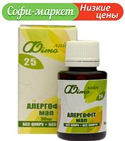 Аллергофит мап 30 мл Меданропром Новофит