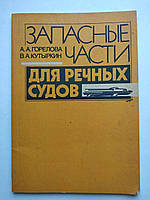 Запасные части для речных судов А.А.Горелова