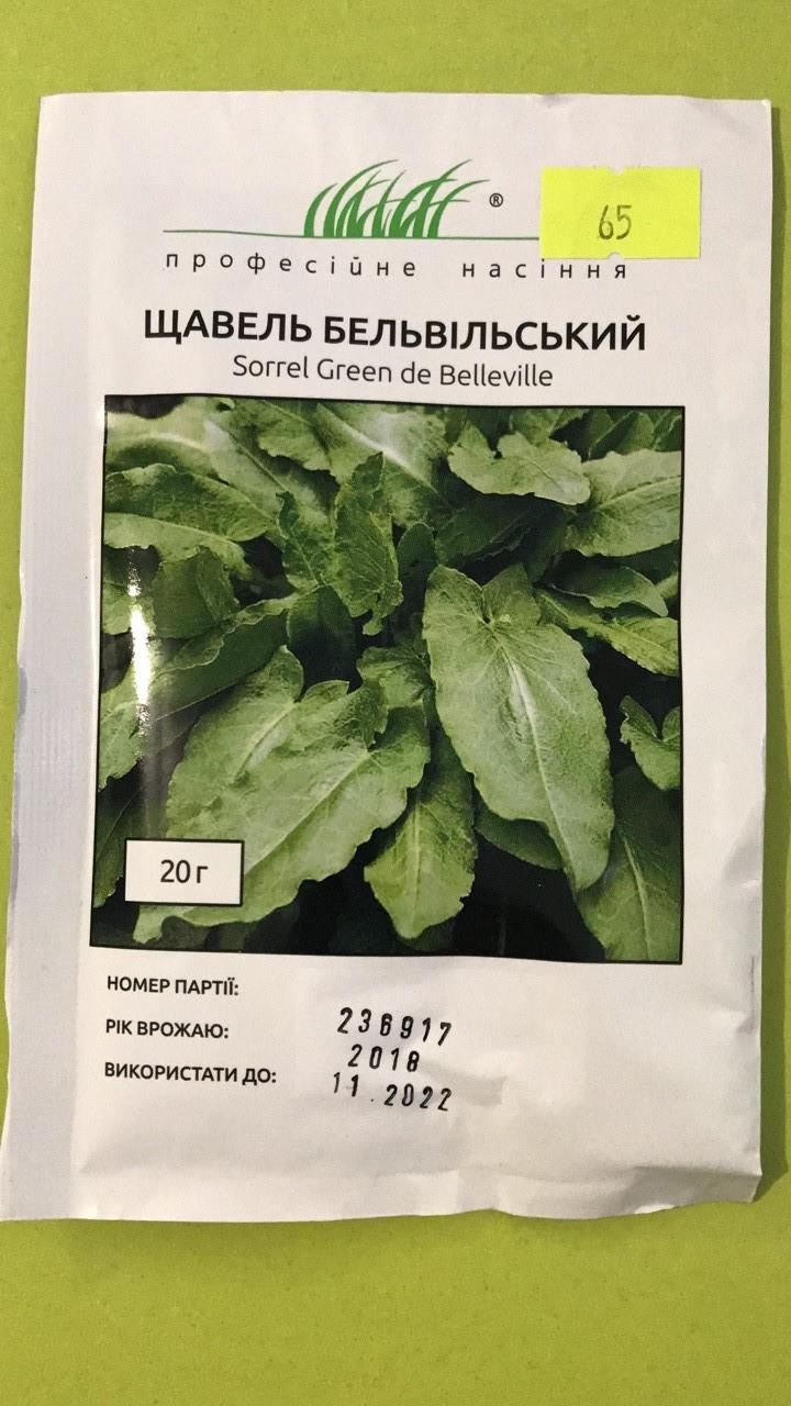 Семена щавеля сорт Бельвильский 20 г  Профессиональные семена (1235561)