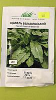 Семена щавеля сорт Бельвильский 20 г  Профессиональные семена (1235561), фото 1