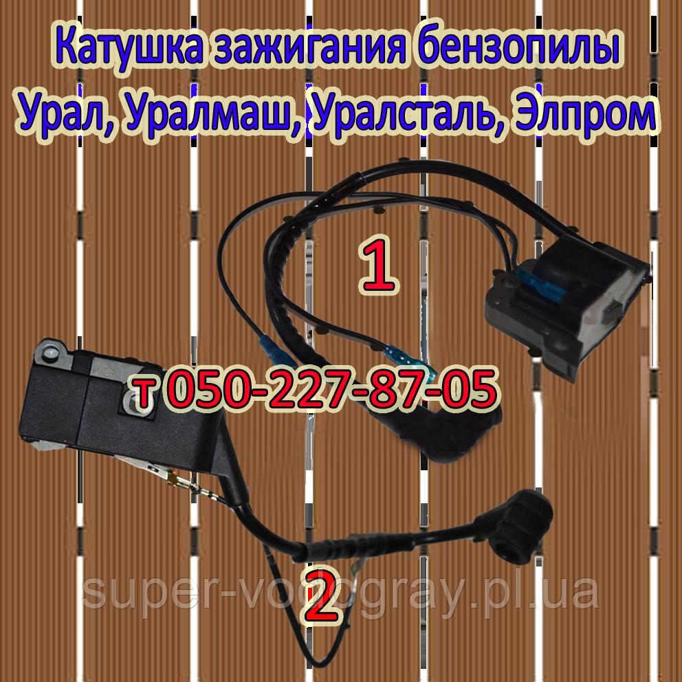Запалювання (котушка) для бензопили Урал, Уралмаш, Уралсталь, Элпром