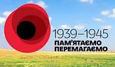 1939-1945 ПОМНИМ ПОБЕЖДАЕМ