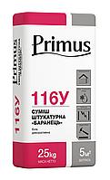 """PRIMUS """"Шуба"""" барашек/камешек минеральный 116У, 25 кг (1,5; 2,0) (на осн белого цемента)"""