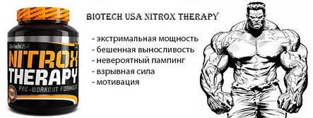 ПредтренNitrox Therapy Biotech 340 грамм, фото 2