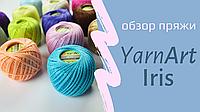 Обзор 100% мерсеризованного летнего хлопка YarnArt Iris🌷