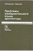 Проблемы изобразительного языка архитектора К.В. Кудряшев, Л. Байзетцер