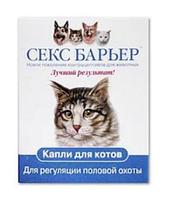Секс барьер для котовсекс барьер