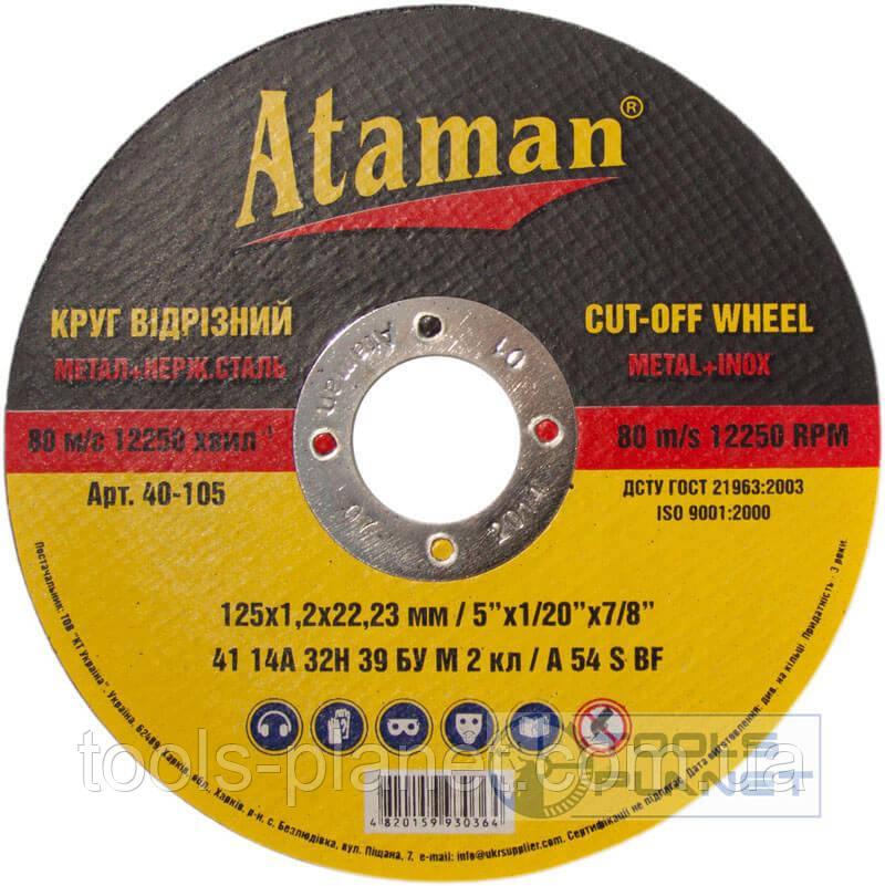 Круг отрезной по металлу Ataman 125 х 1,2 х 22,2