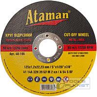 Круг отрезной по металлу Ataman 125 х 1,2 х 22,2, фото 1