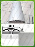Стыковочный порожек скрытого монтажа 40мм АП 013 анод, фото 6