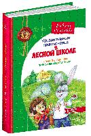 Книга Удивительные приключения в лесной школе. Солнце среди ночи. Приключения в Паутинии