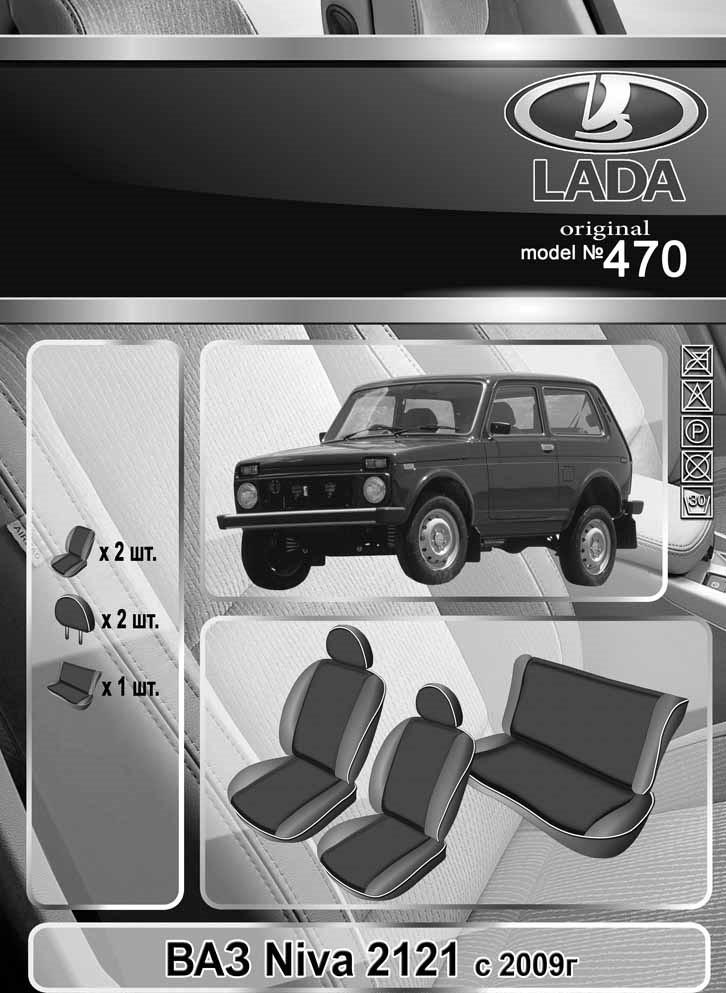 Чехлы на сидения ВАЗ Niva 2121 c 2009- Elegant Classic