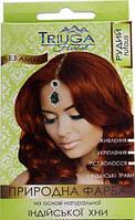 Краска для волос аюрведическая, на основе хны,  цвет Рыжая, 25гр, Триюга Хербал