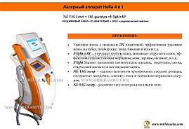 Лазерный аппарат Неlla 4 в 1 (ND: YAG лазер неодимовый + IPL квантовый + E-Light + RF)