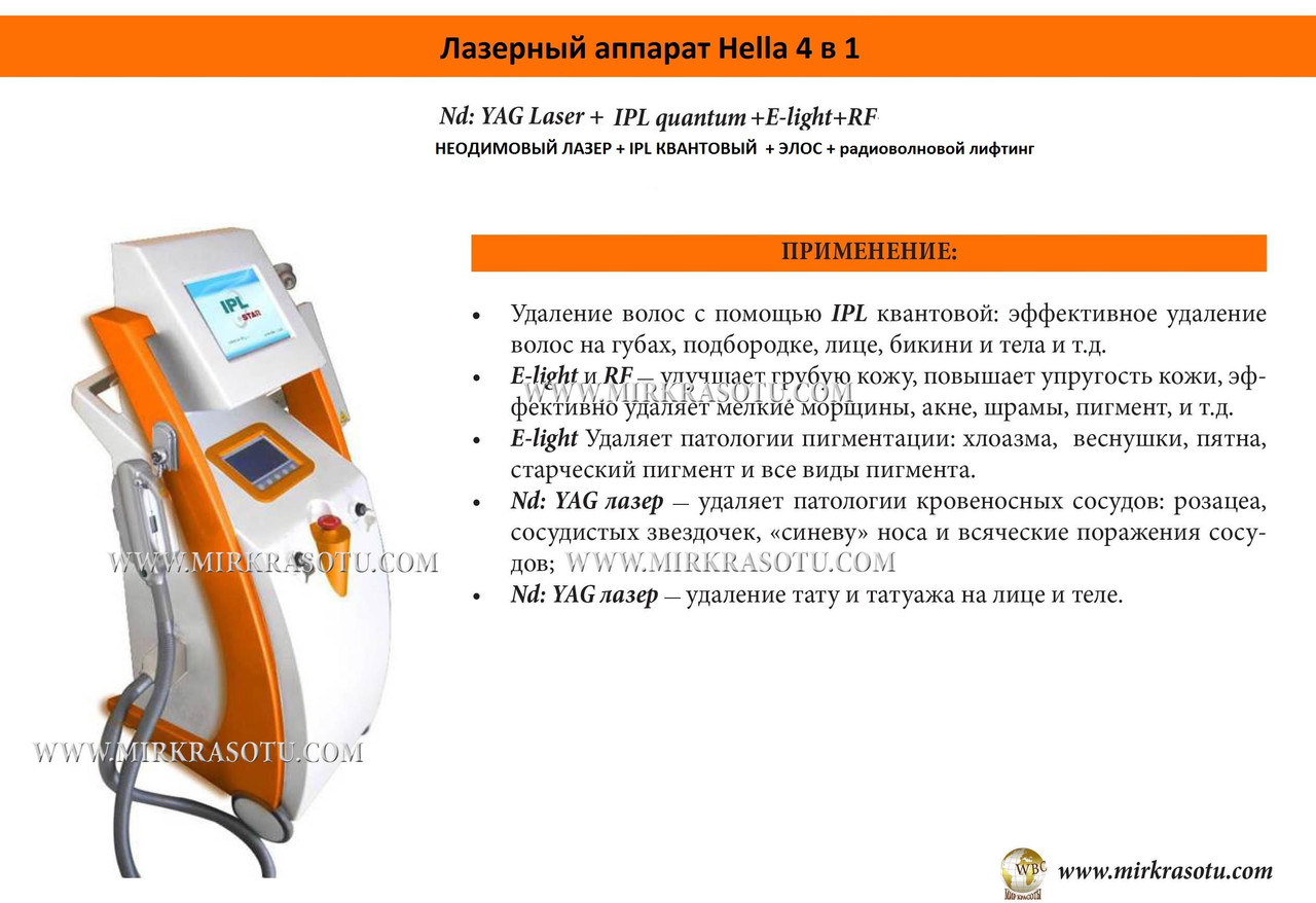 "Лазерный аппарат Неlla 4 в 1 (ND: YAG лазер неодимовый + IPL квантовый + E-Light + RF) - ""Mirkrasotu"" в Киеве"
