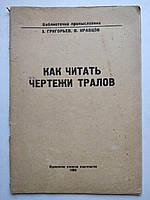 Как читать чертежи тралов Э.Григорьев
