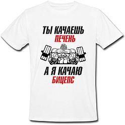 Чоловіча футболка Ти Качаєш Печінку, А Я Качаю Біцепс (біла)