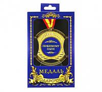 Медаль подарочная Любимому папе , Медаль подарункова Улюбленому татові, Медали и кубки, Медалі та кубки