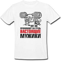 Чоловіча футболка Ось Так Приймають На Груди Справжні Мужики (біла)