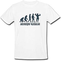 Чоловіча футболка Еволюція Людини (біла)
