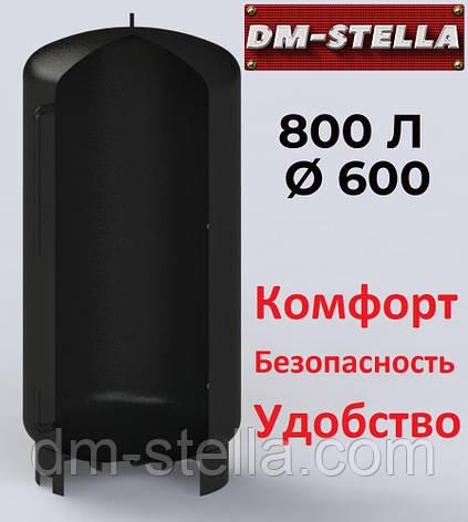 Буферная емкость (теплоаккумулятор) 800 литров, Ø 600 мм, сталь 3 мм, фото 2