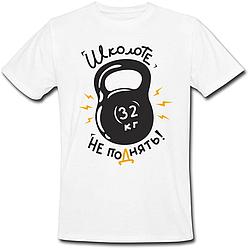 Чоловіча футболка Школоте Не Підняти! (біла)