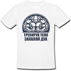 Чоловіча футболка Тренуй Тіло, Загартовуй Дух (біла)