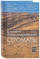 Строматы. Книги 1-3. Климент Александрийский