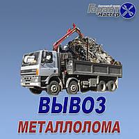 Вывоз металлолома в Днепре