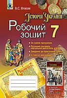Історія України, 7 кл. Робочий зошит