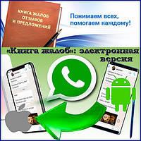 Электронный аналог «Книги жалоб», тариф «Гарант»
