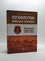 Астролябія Сухопутні війська України Нарукавна символіка 1992–2012 Слободянюк