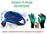 Шланг для садового полива Magic Hose 60 метров с распылителем. В подарок перчатки садовые Garden Gloves