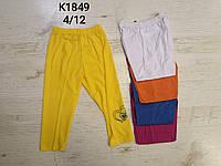 Бриджи трикотажные для девочек от фирмы KE QI YI 4-12 лет