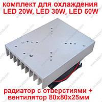 Комплект охлаждения мощных светодиодов 50Вт