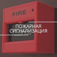 Монтаж пожарной сигнализации, обслуживание, пультовое наблюдение, проектная документация, согласование в ДСНС