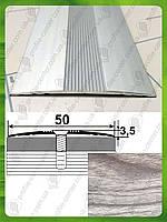 """Стыкоперекрывающий рифленый порог для пола 50 мм. АП 015 """"под дерево"""" Акация серая (краш), 0.9 м"""