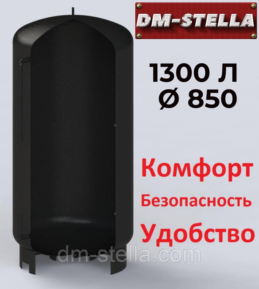 Буферная емкость (теплоаккумулятор) 1300 литров, Ø 850 мм, сталь 3 мм