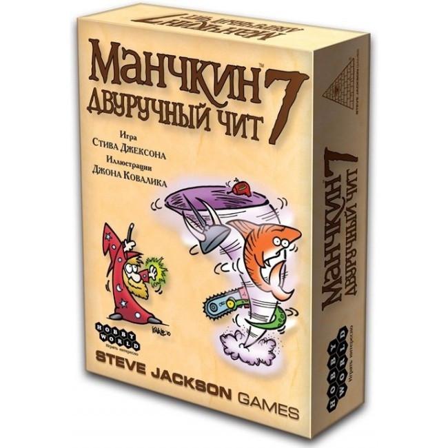 Настольная игра Hobby World Манчкин 7. Двуручный чит (4620011813039)