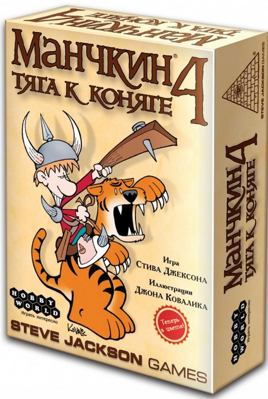 Настольная игра Hobby World Манчкин 4. Тяга к коняге (4620011811158)