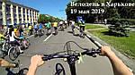 Велодень в Харькове 2019 пройдет 19 мая