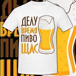 Чоловіча футболка Справі Час, Пива Щас (біла)