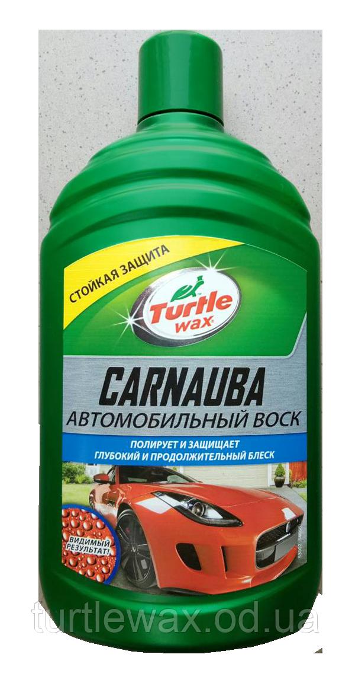 Автополироль TURTLE WAX с воском Карнауба
