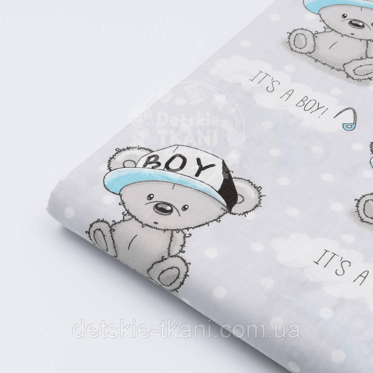 "Отрез ткани ""Мишки Boy в кепке"" на сером фоне  №1517а, размер 88*160"