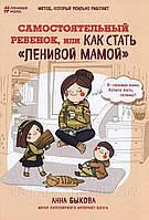 Самостоятельный ребенок или как стать Ленивой мамой Быкова