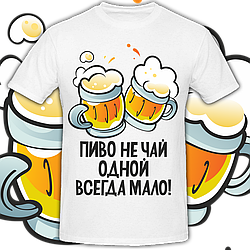Мужская футболка Пиво Не Чай, Одной Всегда Мало! (белая)