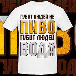 Мужская футболка Губит Людей Не Пиво, Губит Людей Вода (белая)