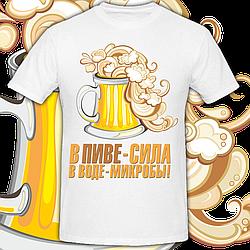 Мужская футболка В Пиве - Сила, В Воде - Микробы! (белая)