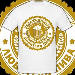 Чоловіча футболка Заслужений Любитель Пива (біла)