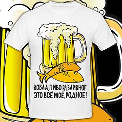 Мужская футболка Вобла, Пиво Разливное - Это Всё Моё, Родное! (белая)